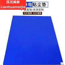Sticky dust pad workshop mat widening laboratory foot pad practical sticky paper dustproof factory foot pedal room