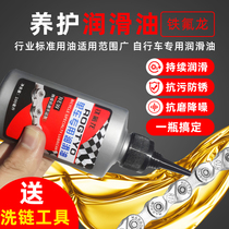 Mountaineering bicycle chain oil electric highway bicycle mechanical chain home maintenance anti-rust agent maintenance lubricants