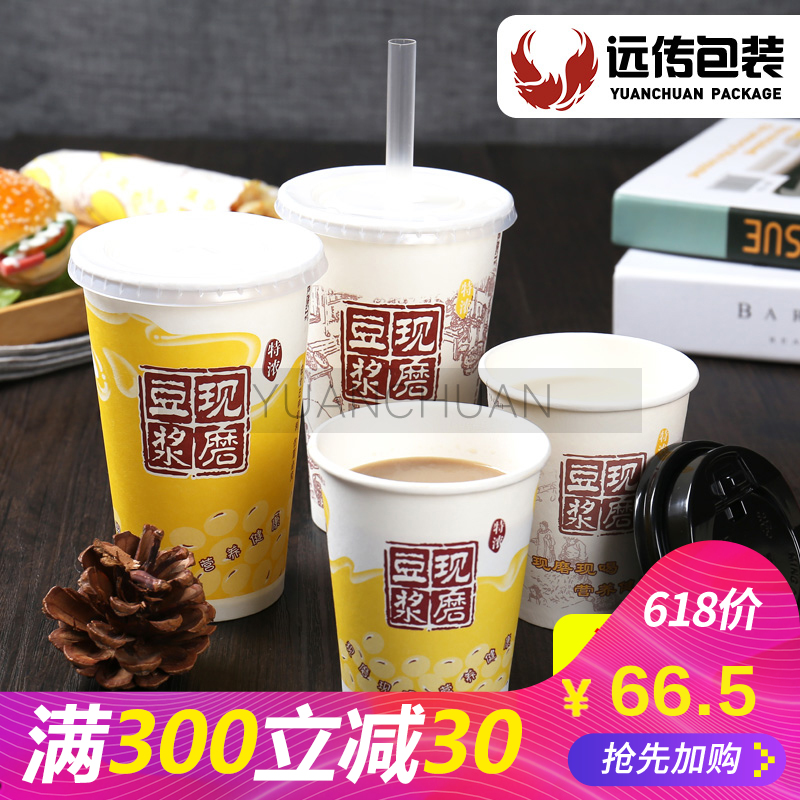 Remote transmission disposable cup thickening freshly ground soy milk cup milk tea porridge cup with cover environmental protection 340ml2000 only