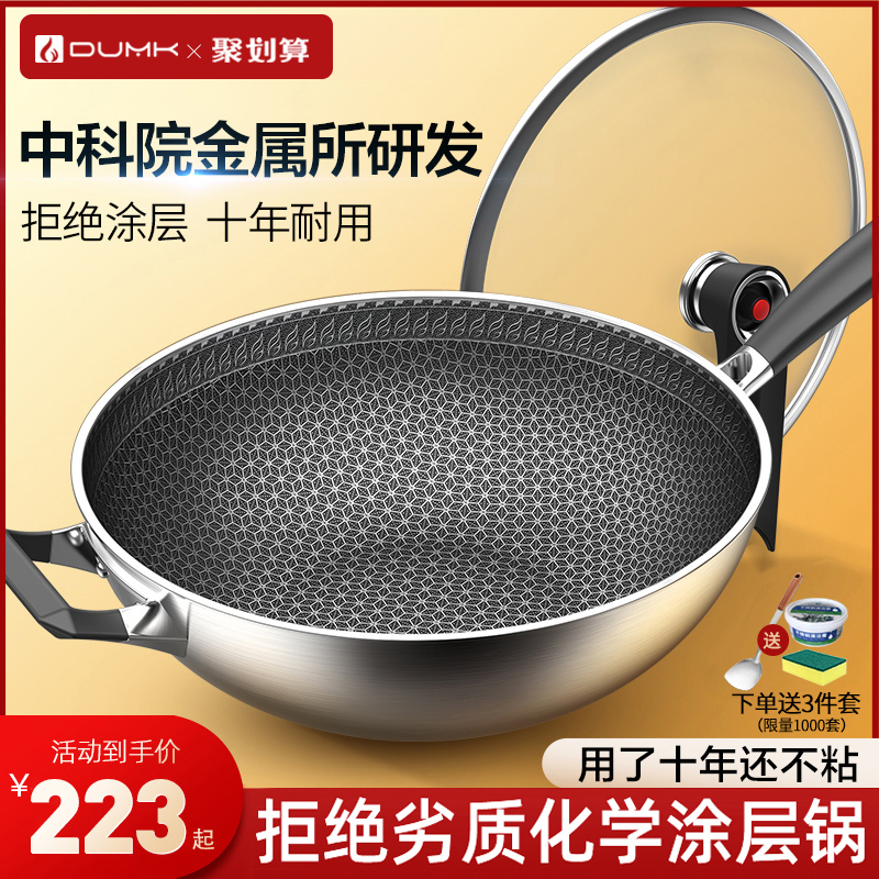 Stainless steel frying pan bottom does not touch the pot household gas stove applicable to induction cooker gas 竈 special stir-fry without oil smoke