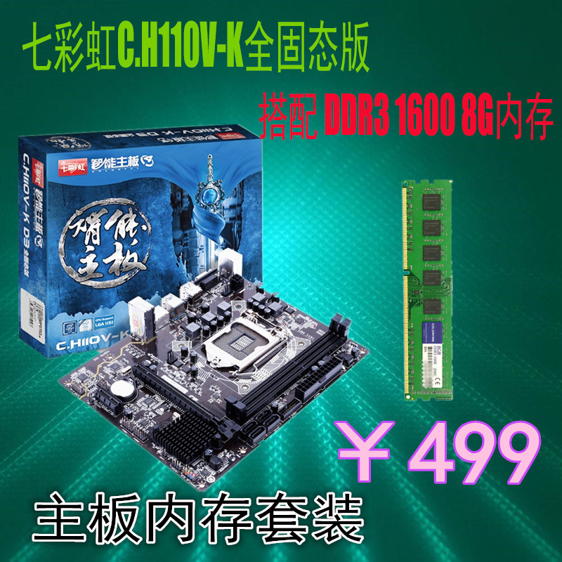 Ddr3 1600 8g, colorful H110 with DDR3 1600 8G motherboard memory package Support 8 generation i5 8400 8500