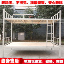 Hangzhou bunk iron bed bunk bed staff iron bed student dormitory apartment bed work site workers bed