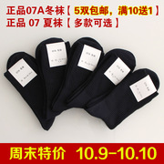 The allotment of authentic 07A winter socks hemp socks / genuine 07 summer outdoor sports socks socks in male sweat bag mail