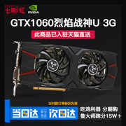 The spot to eat chicken game graphics card in the warehouse seven rainbow iGame GTX1060 flame ares U 3G