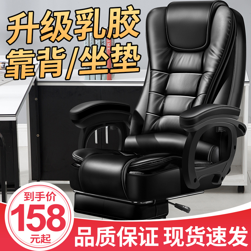 Callevi boss chair office chair home comfortable chair swivel chair body back can lie down business chair