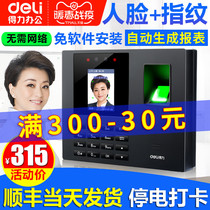 (Face free touch)effective face recognition attendance machine fingerprint face one machine company employees food hall face recognition Intelligent sign artifact finger brush face Punch machine