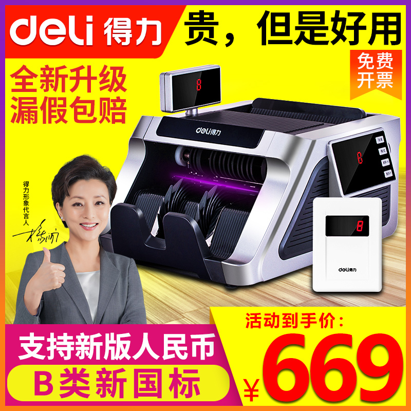Deli 2021 new RMB banknote detector 33316s commercial cash register Class b Small portable bank dedicated home office 2020 new banknote counting machine intelligent banknote counting machine General purpose