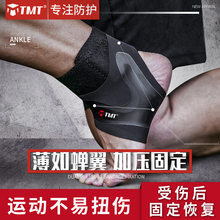 Ankle Protector Male Wrist Fixed Sprain Sports Basketball Equipment Ankle Protector