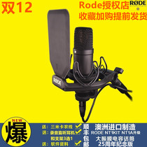 Rode rod nt1kit Large vibration membrane capacitor microphone studio microphone warranty ten years NT1A upgrade
