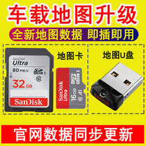 Car Gao de map upgrade navigation card U Disk 2019 genuine official website to synchronize the new version of the car machine data supplies