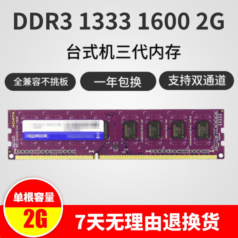 Ddr3 1600, AData/ DATA DDR3 1333 2G desktop three generation memory module Intel fully compatible 1066 1600