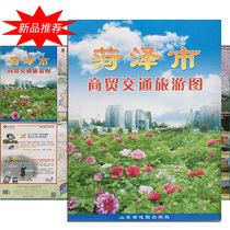 (Professional publishing house) 2018 new version of Heze Trade and transportation tourism Map Heze Political District Map City map information Detailed format large Juye city and other attractions information Shandong Province Map series
