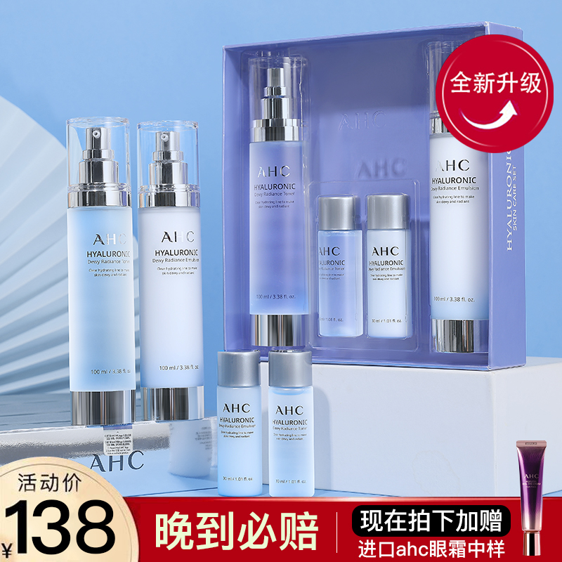 Ahc water milk set official flagship store official website womens skin care products fairy water rehydration moisturizing whitening makeup
