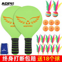 Opi board feather racket set three-haired croquet childrens solid wood ball cricket indoor and outdoor table tennis racket