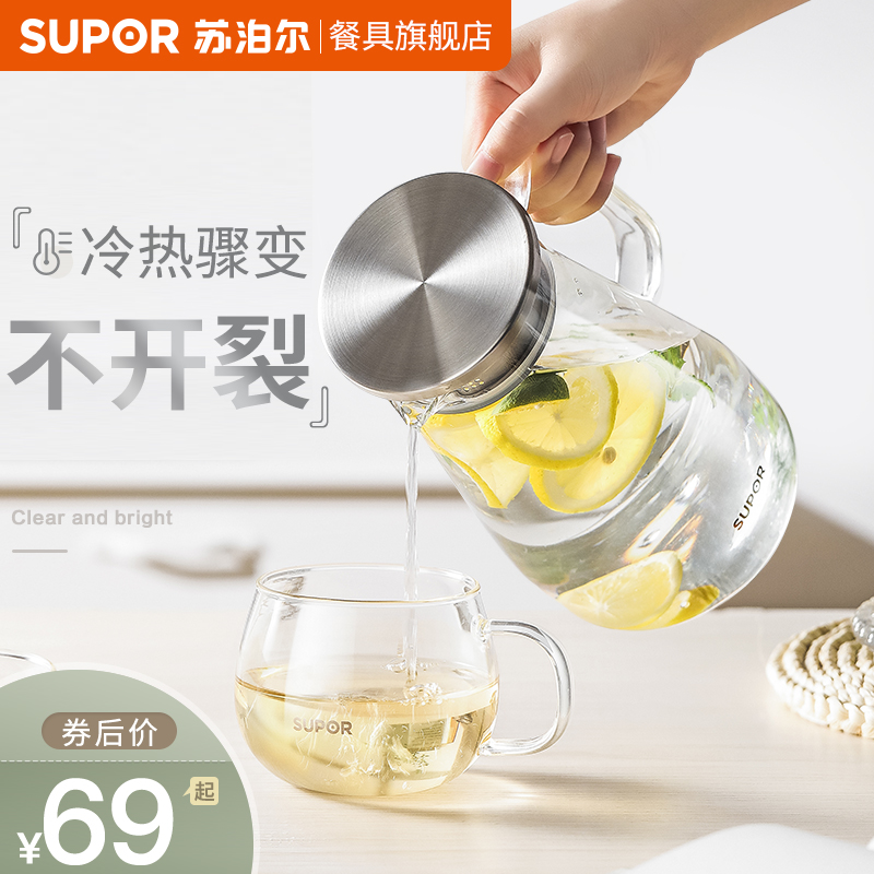 Supor glass cold kettle cool kettle home heat-resistant high-temperature large-capacity teapot cold white boiling water cup set