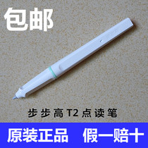 Step high reading machine pen T2 Point Read pen tutor T2 Pen Original Genuine accessories handwritten pen practice pen T2