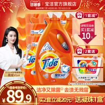 Weya recommends P & G tide full effect machine washing detergent 17 pounds stain removal care household full box batch affordable package