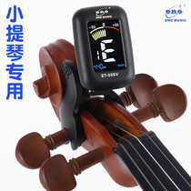 Violin Tuner Special Tuner Professional Electronic tuner cello tuning Enoch genuine