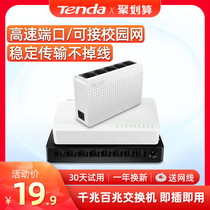 Tengda Gigabit Switch 2 mouths 4 mouths 5 mouths 8 mouths network extension hub allocator router sifier network route mini dormitory monitoring home switch