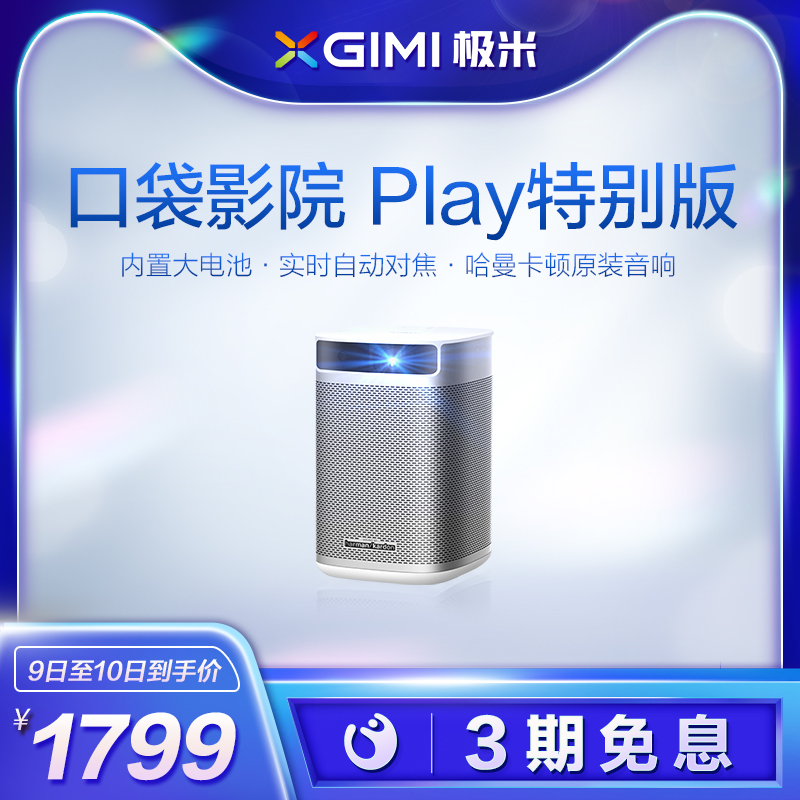(Extreme Play Special Edition) Home projector built-in battery lightweight portable small smart projector dormitory bedroom outdoor home theater home game entertainment students online classes