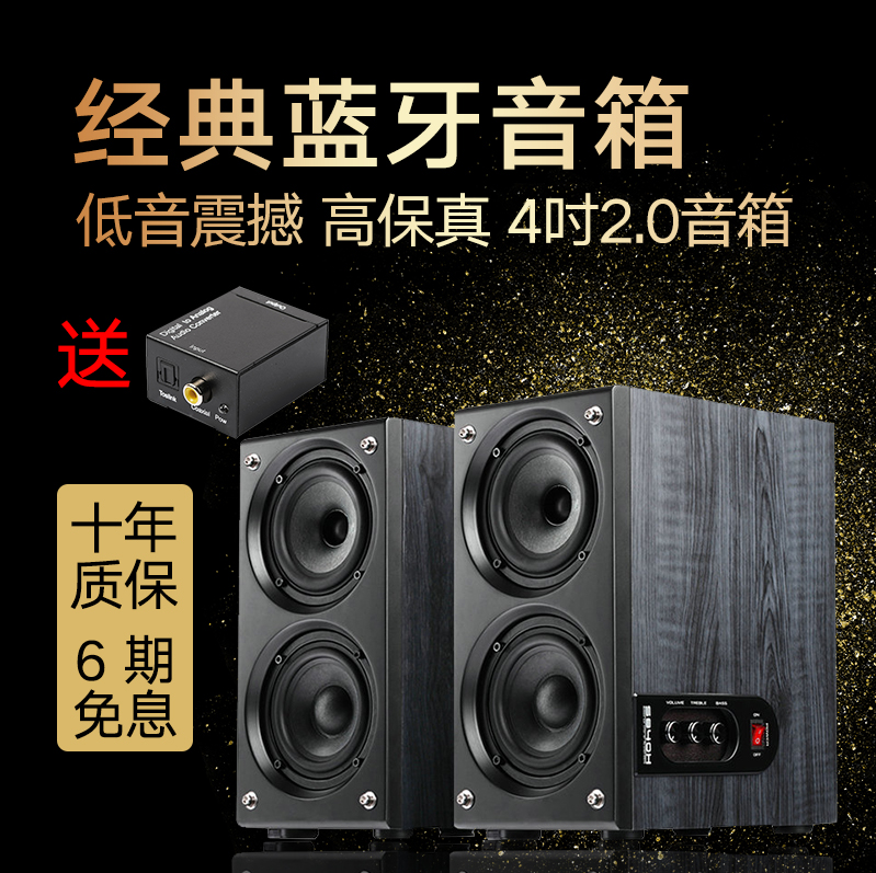 Sowey S840H Fever Hifi Soundbox Home Multimedia Bookshelf Coaxial Soundbox Bluetooth Sound