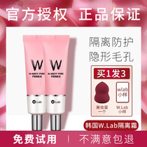 wlab isolation cream w.lab makeup pre-milk wchi bottom moisturizing Li Jia recommended female walb hidden pore control oil eye