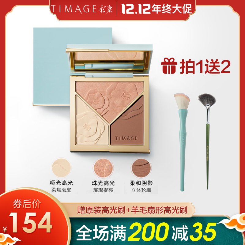 TIMAGE color master high-gloss repair pantang Tang Yi pro-research tricolor all-in-one disc matte flashy nose shadow