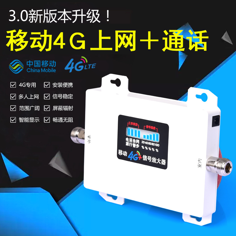 Mobile phone signal amplifier mobile Unicom Telecom 4G Internet home enhanced receiver mountain expansion enhancer Mobile phone signal amplifier mobile Unicom Telecom 4G Internet home enhanced receiver mountain expansion enhancer
