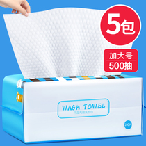 (5 packaging)OU Yi posture wash towel disposable cotton female face wipe face remover cotton makeup cleansing tissue paper