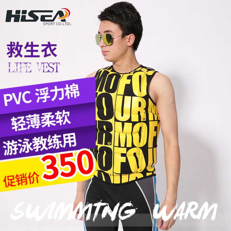 HISEA Sea Lift Motorcycle Lifesaving Buoyancy Clothes Non-professional Portable Fishing vest Surfing Vessel Light Yacht