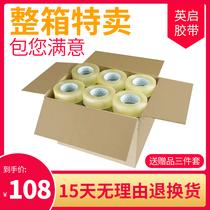 English Kai transparent sealing box packing tape whole box wholesale 4.5cm sealing tape Express Beige large roll customization