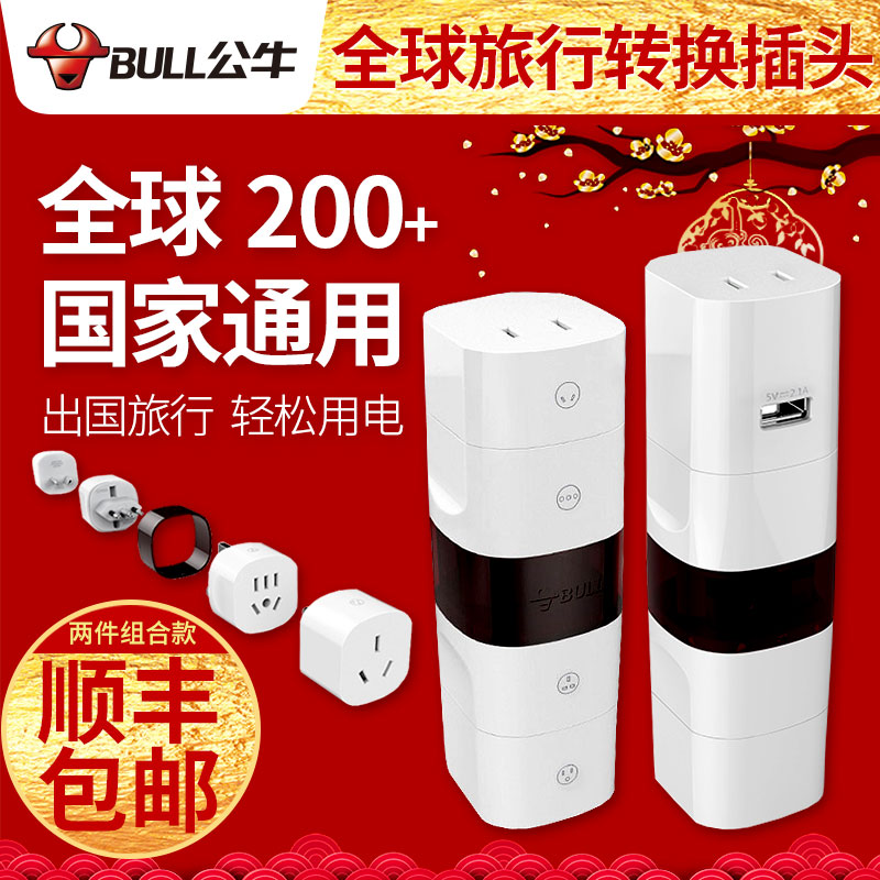 Bull global universal conversion plug abroad travel Japan Thailand Europe converter British standard German standard socket