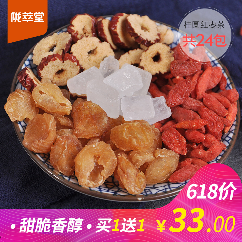 Longxuetang red jujube, Guiyuan wolfberry tea, Babaohua tea, Guiyuan cinnamon tea, red jujube slices, dried tea, women's fruit tea