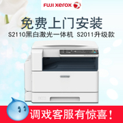 Fuji Xerox s2110n copier A3 monochrome laser printer color composite office network scanning machine