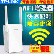 TPLINK repeater enhanced wireless WiFi signal receiving amplifying strengthen extended expansion of home network routing