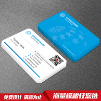 Business card production free design two-dimensional code creative business company express logistics custom custom made small advertising small card double-sided printing printing high-grade special paper process Ming film
