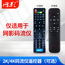 Net-a-View TV store demonstration dedicated HD streaming meter advertising player demo machine supporting remote control