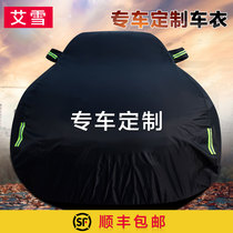2018 New car clothes car cover sunscreen rainproof Oxford cloth car cover dustproof and antifreeze winter warm thickening