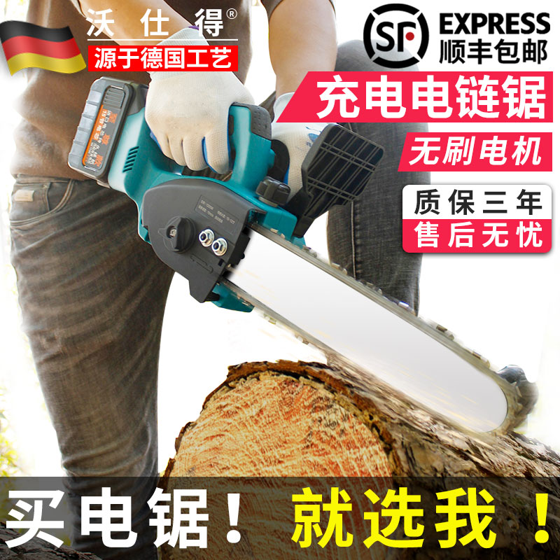 Chainsaw charging logging saw saw home small hand-held outdoor lithium-electric tree orchard repair electric saw