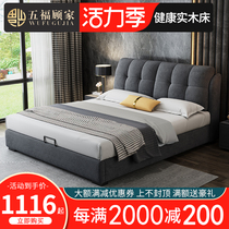 Nordic fabric bed Master bedroom Modern simple detachable washable 1 8 meters double wedding bed Small apartment ins net red solid wood bed
