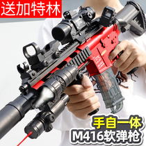 Childrens soft gun M416 assault gun electric serial fire hand self - integrated boy gun toy simulation eat chicken equipped