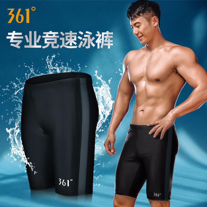 361-degree swimming trunks men's anti-embarrassment swimming suit men's swimming trunks flat-angle swimming trunks quintuples swimming suit men's suit