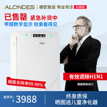 ALONDES alandes A5 original imported home bedroom office in addition to formaldehyde display air purifier