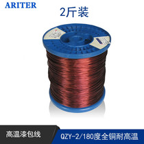 Pure copper oxygen free copper high temperature resistance and high strength enameled motor enameled wire solenoid valve solenoid coil copper wire copper wire