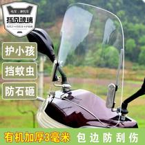 Electric car organic front windshield car windshield HD transparent windshield motorcycle goggles men and women
