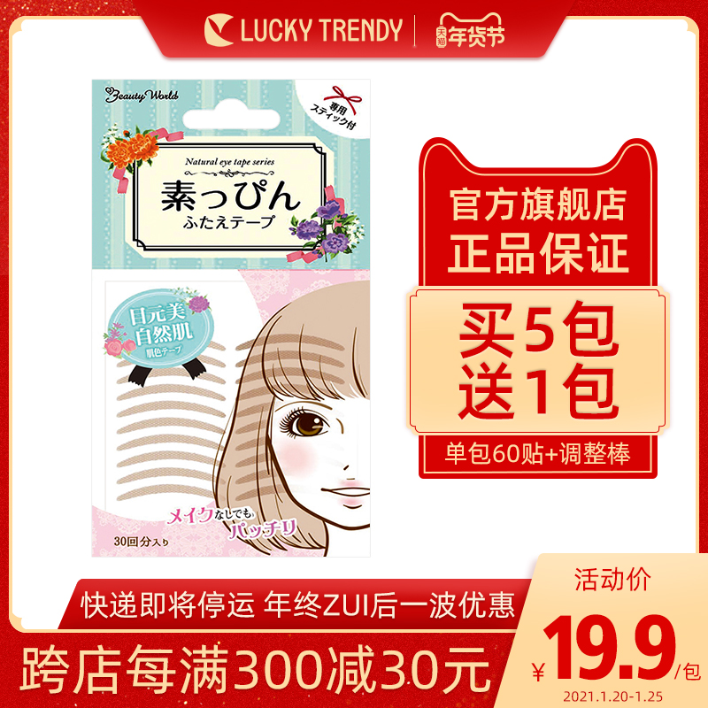 LUCKY TRENDY Japan imports double eyelids paste skin color beauty paste lace invisible unmarked woman