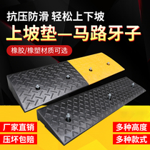 Sill mat rubber road along the ramp road tooth triangle pad car climbs the slope mat slope pad home