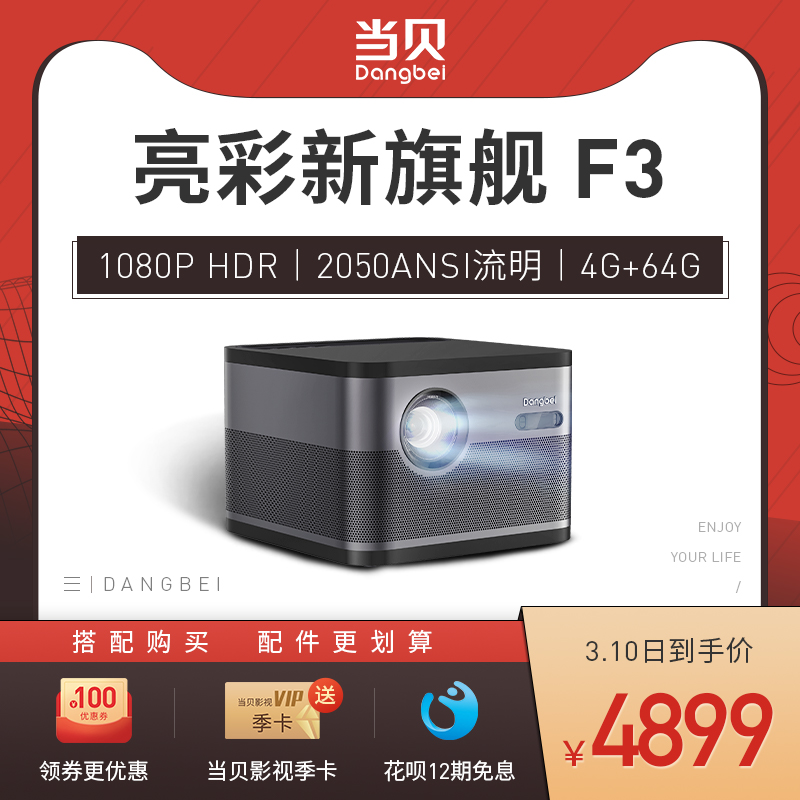 (Bright color flagship) when the Bay projection F3 projector home HD smart projector mobile phone projection smart small projector wireless WFI projection network class projection 1080p compatible with 4K