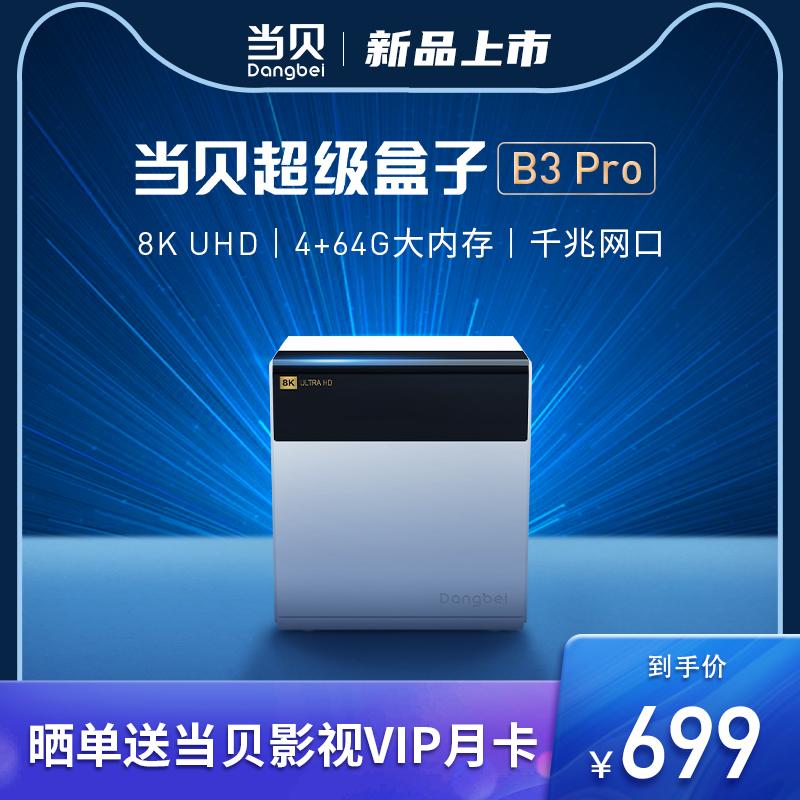 When Bay TV box B3Pro network TV set-top box 8K Ultra HD smart network TV set-top box