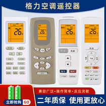 The original remote control is suitable for Gree air conditioning universal YBOF2Y502K new golden bean oasis universal central wind